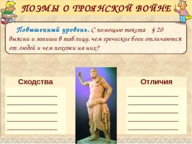 Повышенный уровень. С помощью текста § 20 выясни и запиши в таблицу, чем греч...