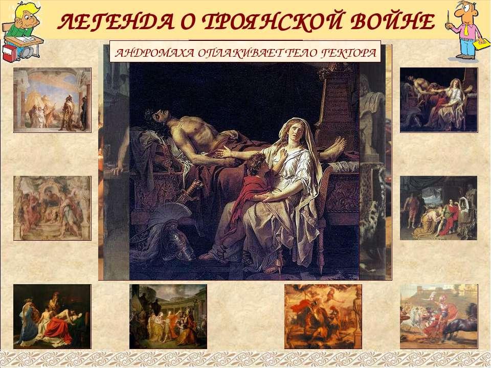 ЛЕГЕНДА О ТРОЯНСКОЙ ВОЙНЕ ИЛИАДА Ἰλιάς ПОХИЩЕНИЕ БРИСЕИДЫ ССОРА АХИЛЛА И АГАМ...