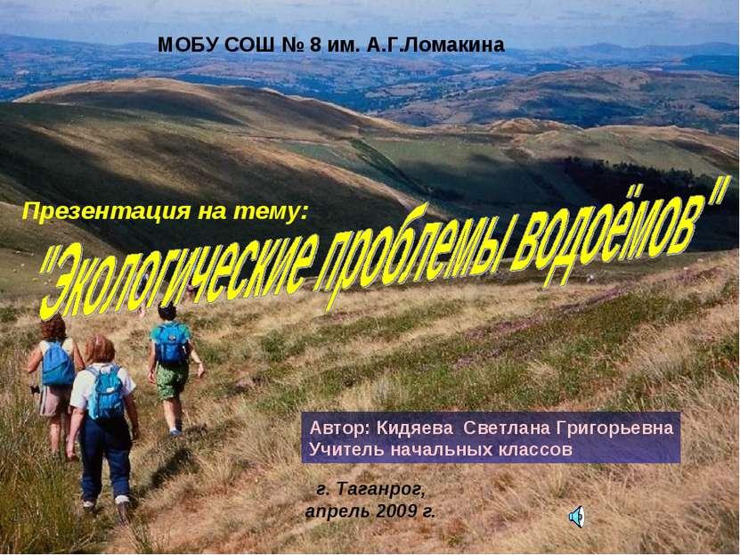 г. Таганрог, апрель 2009 г. Презентация на тему: МОБУ СОШ № 8 им. А.Г.Ломакин...