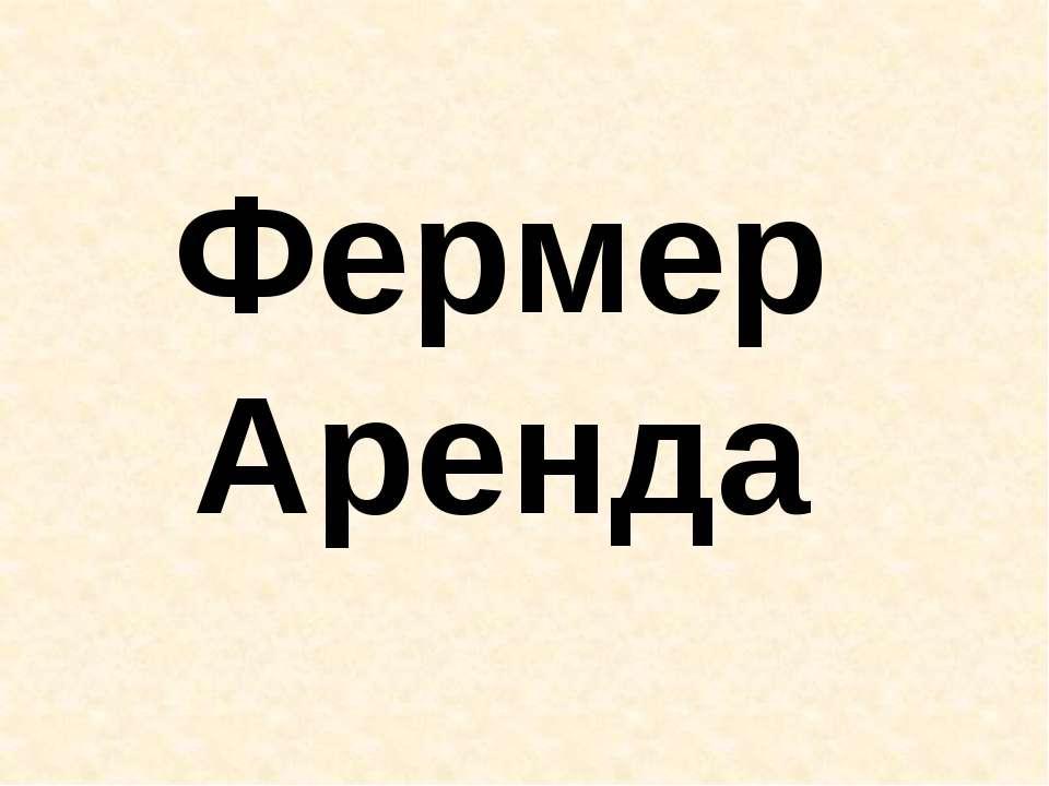 Фермер Аренда