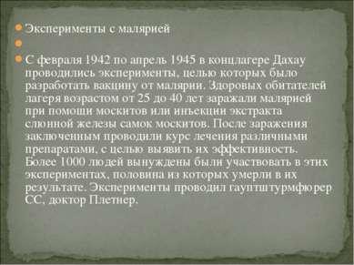 Эксперименты с малярией  С февраля 1942 по апрель 1945 в концлагере Дахау пр...