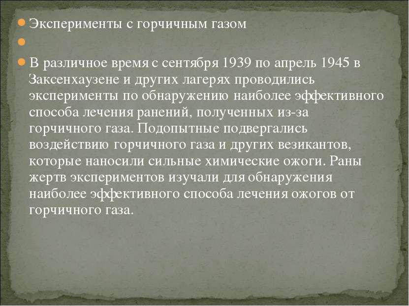 Эксперименты с горчичным газом  В различное время с сентября 1939 по апрель ...