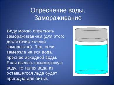 Опреснение воды. Замораживание Воду можно опреснять замораживанием (для этого...
