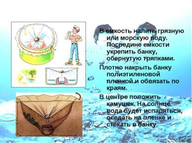 Самодельный дистиллятор воды В емкость налить грязную или морскую воду. Посре...
