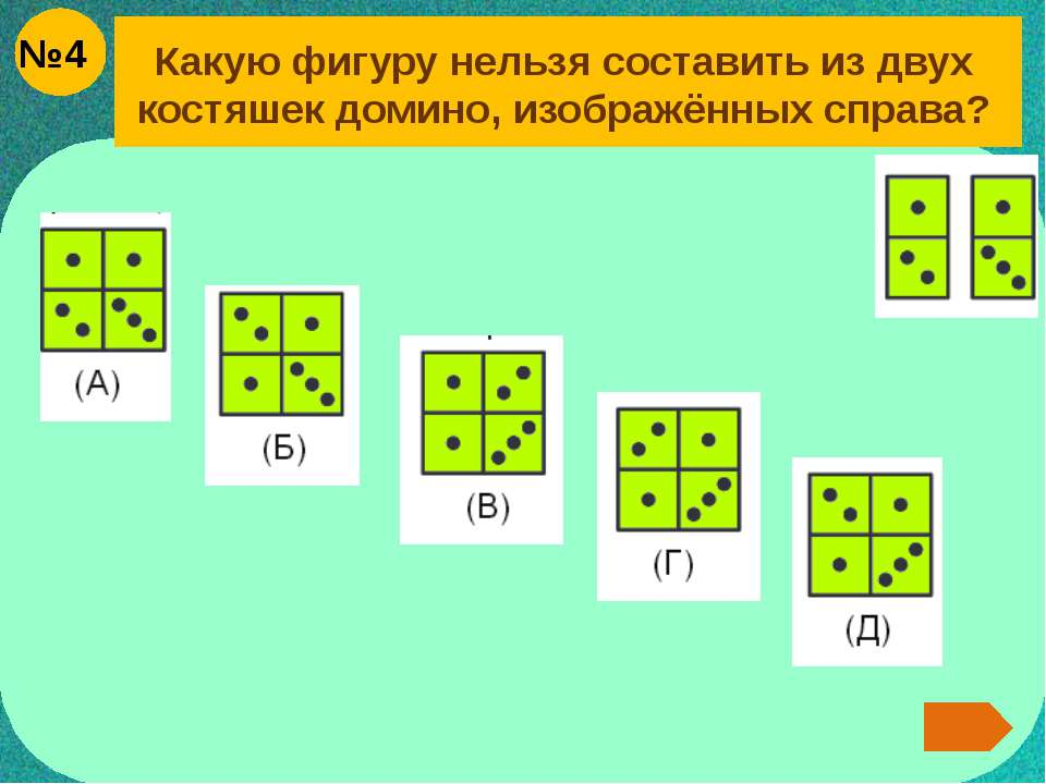 Какую фигуру нельзя составить из двух костяшек домино, изображённых справа? №4