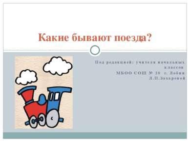 Под редакцией: учителя начальных классов МБОО СОШ № 10 г. Лобни Л.П.Захаровой...