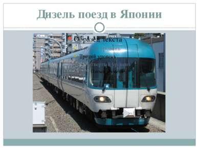 Дизель поезд в Японии