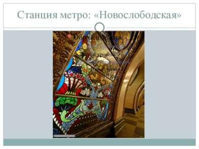 Станция метро: «Новослободская»