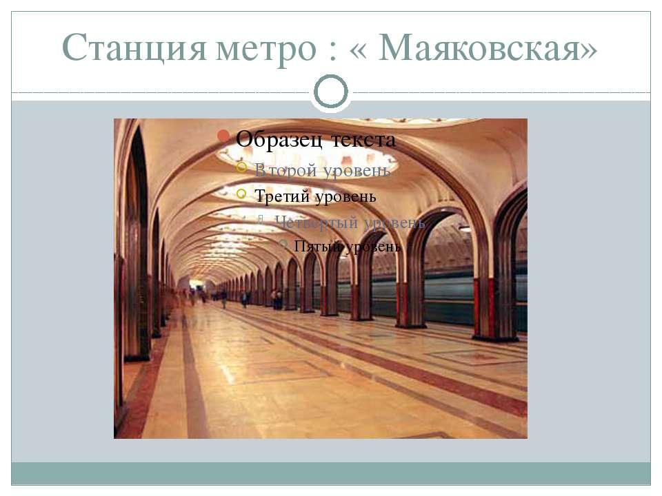 Станция метро : « Маяковская»