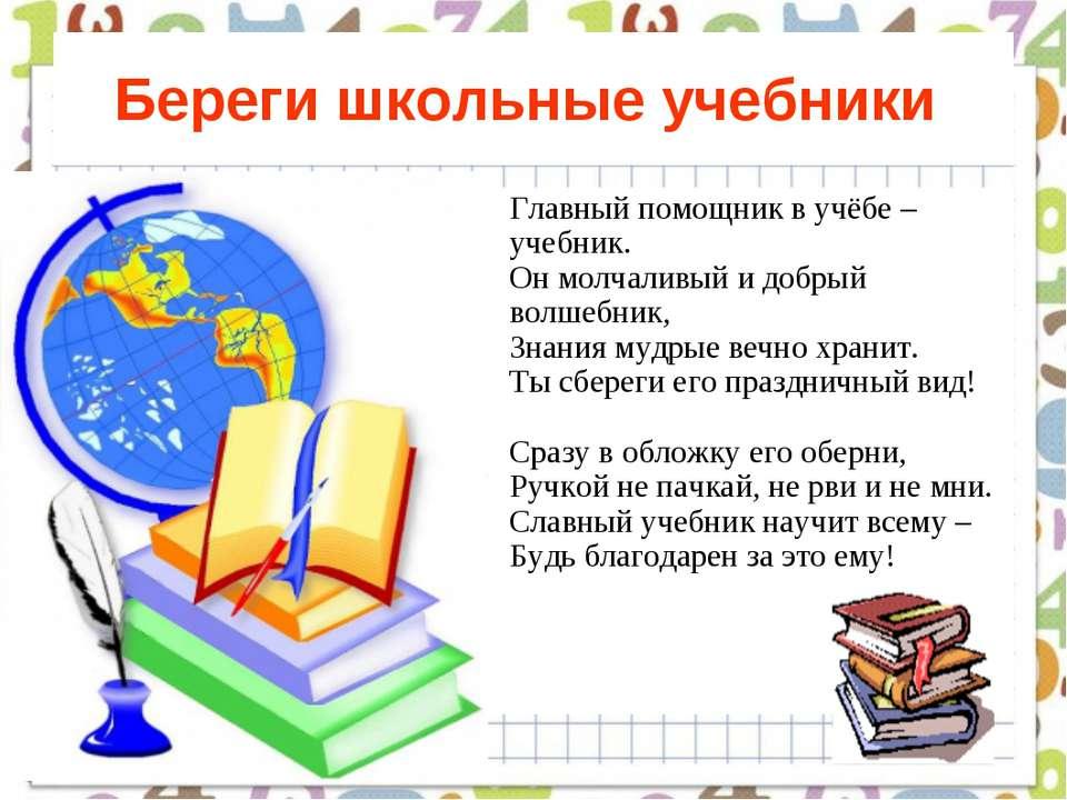 Береги школьные учебники Главный помощник в учёбе – учебник. Он молчаливый и ...