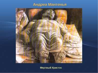 Андреа Мантенья Мертвый Христос