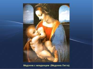 Мадонна с младенцем (Мадонна Литта)
