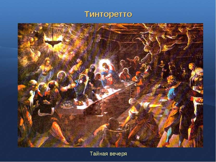 Тинторетто Тайная вечеря