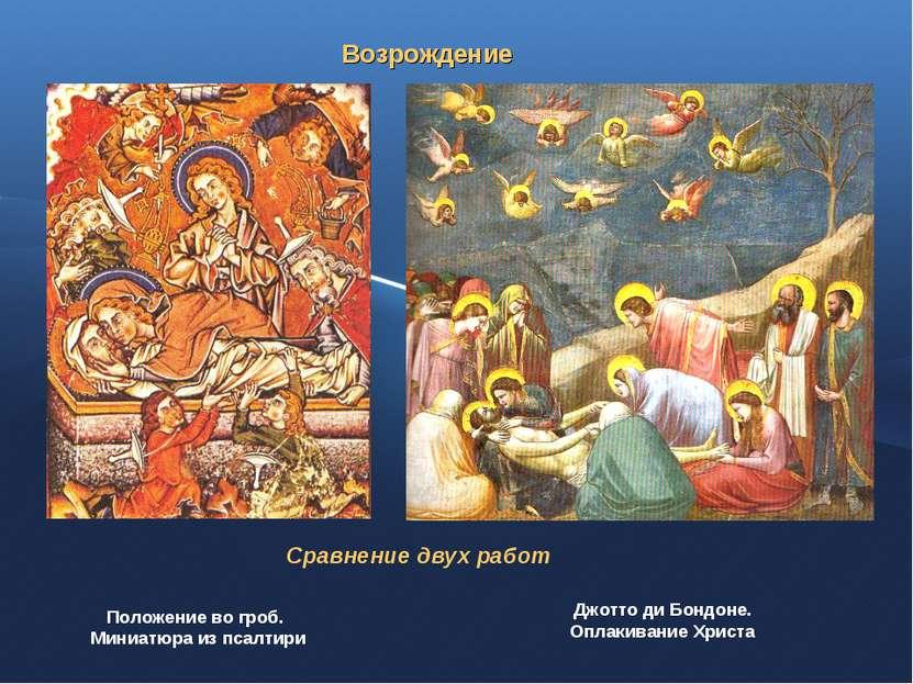 Положение во гроб. Миниатюра из псалтири Джотто ди Бондоне. Оплакивание Христ...