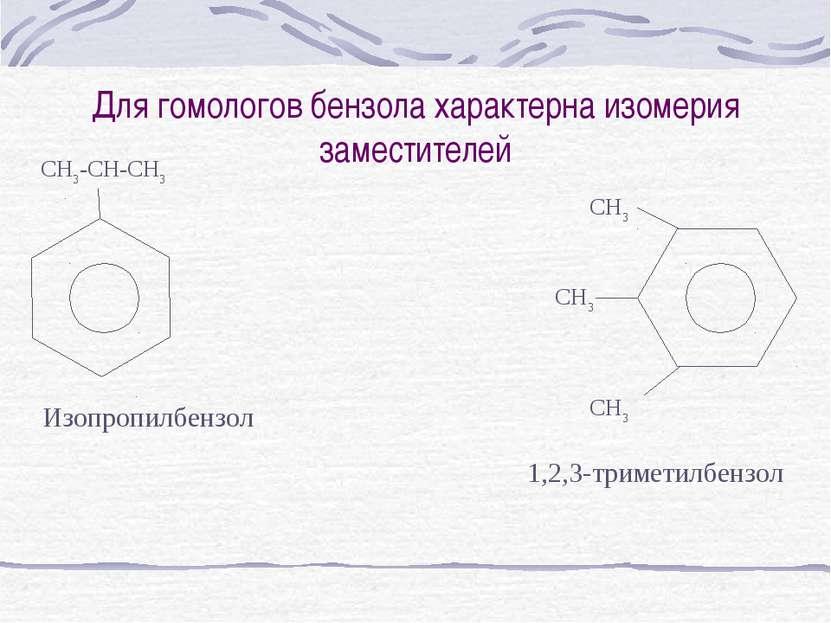 Для гомологов бензола характерна изомерия заместителей CH3-CH-CH3 Изопропилбе...