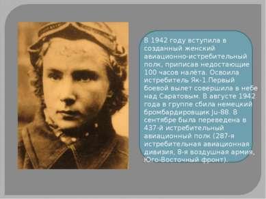 В 1942 году вступила в созданный женский авиационно-истребительный полк, прип...