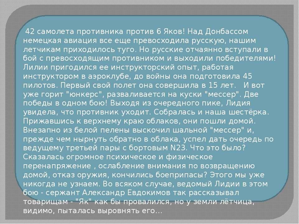 42 самолета противника против 6 Яков! Над Донбассом немецкая авиация все еще...