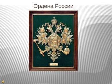 Ордена России