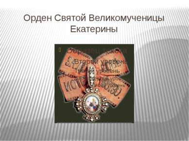 Орден Святой Великомученицы Екатерины