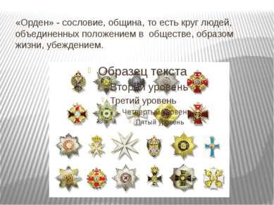 «Орден» - сословие, община, то есть круг людей, объединенных положением в общ...