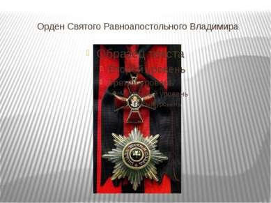 Орден Святого Равноапостольного Владимира