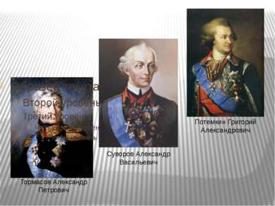 Тормасов Александр Петрович Потемкин Григорий Александрович Суворов Александр...