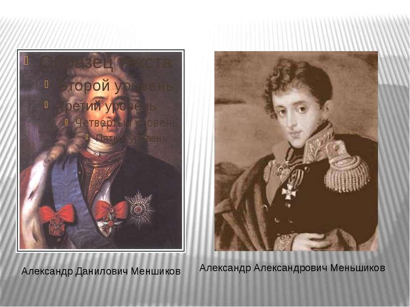 Александр Данилович Меншиков Александр Александрович Меньшиков