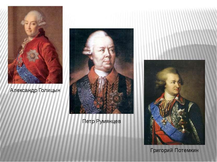 Александр Голицын Петр Румянцев Григорий Потемкин