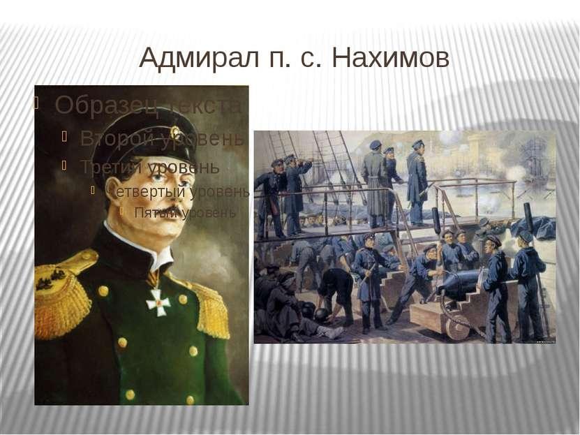 Адмирал п. с. Нахимов