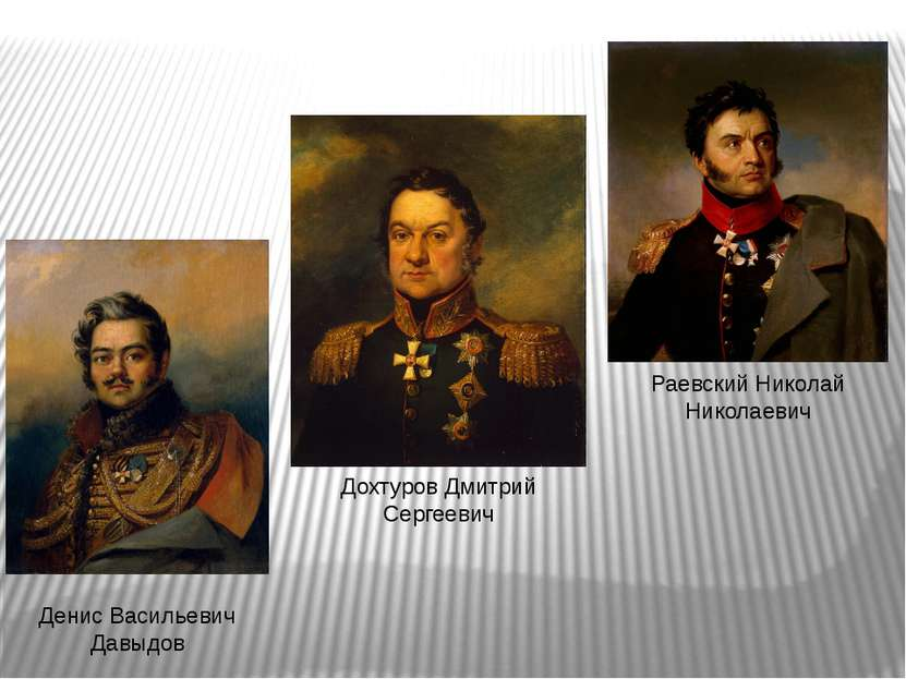Раевский Николай Николаевич Дохтуров Дмитрий Сергеевич Денис Васильевич Давыдов
