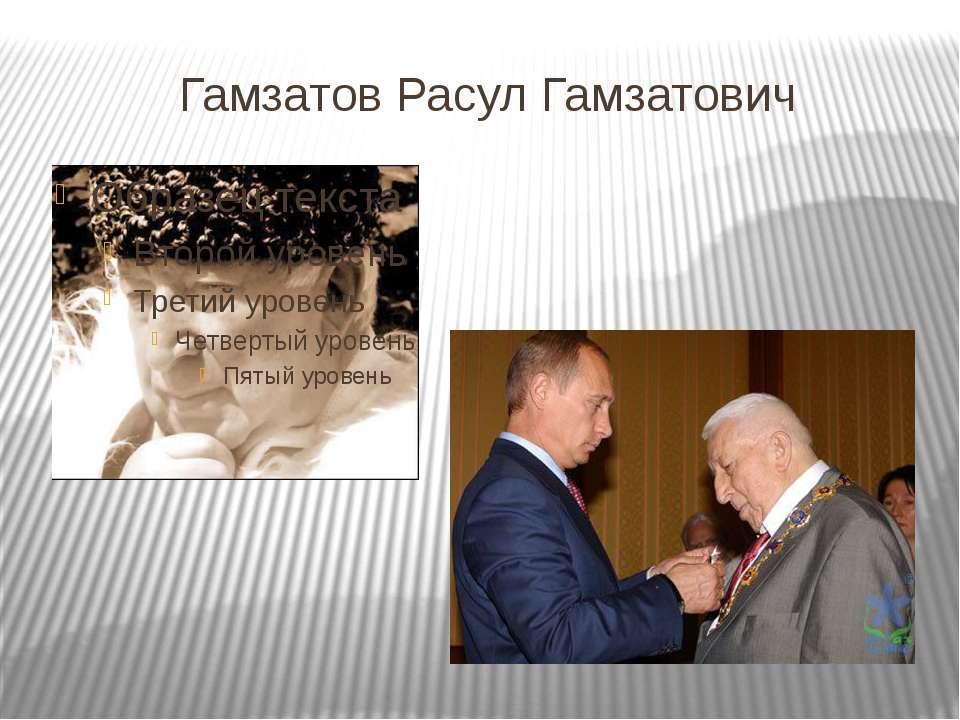 Гамзатов Расул Гамзатович