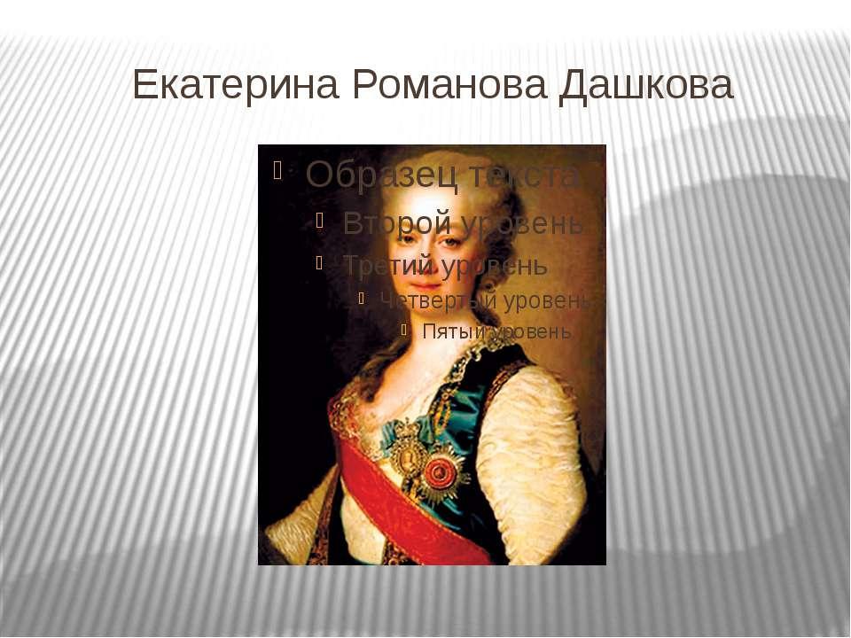 Екатерина Романова Дашкова