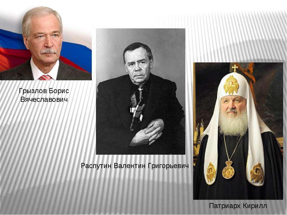 Грызлов Борис Вячеславович Патриарх Кирилл Распутин Валентин Григорьевич