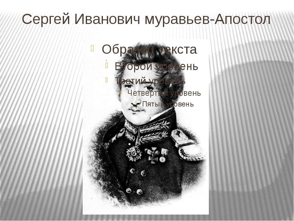 Сергей Иванович муравьев-Апостол