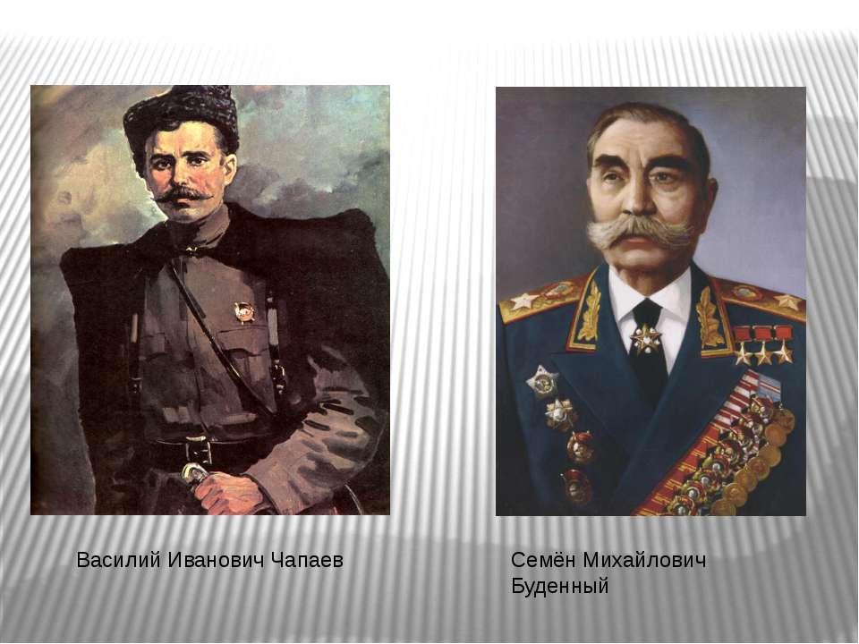 Семён Михайлович Буденный Василий Иванович Чапаев