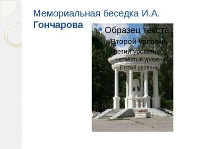 Мемориальная беседка И.А. Гончарова