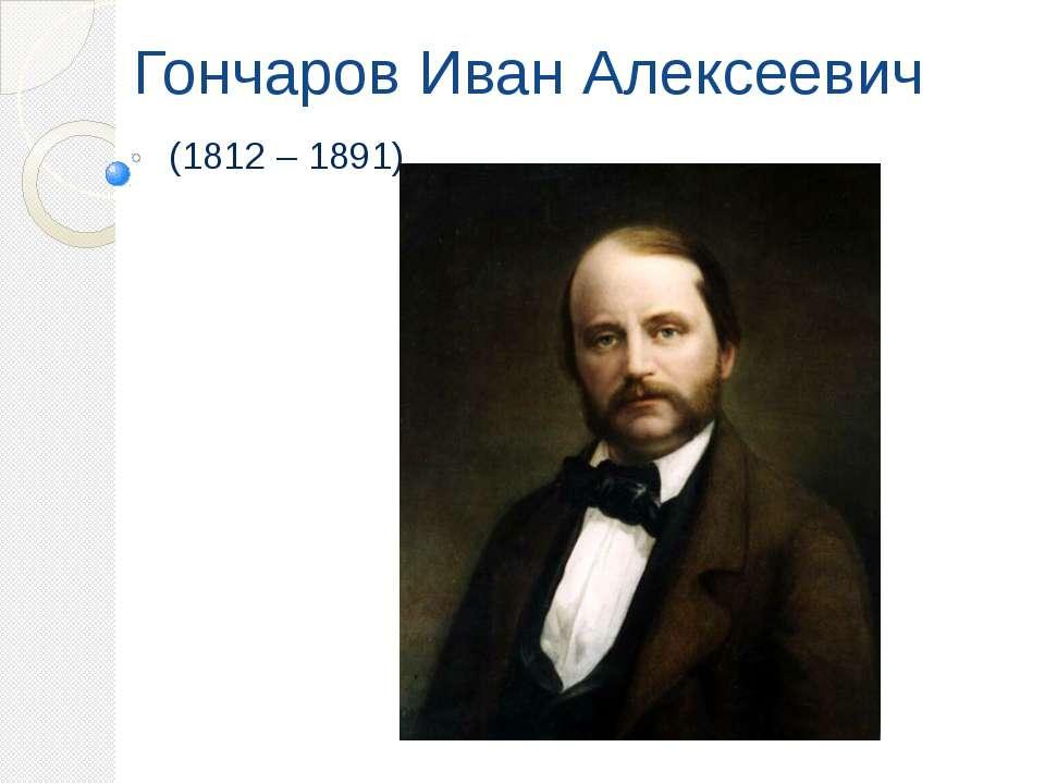 Гончаров Иван Алексеевич (1812 – 1891)