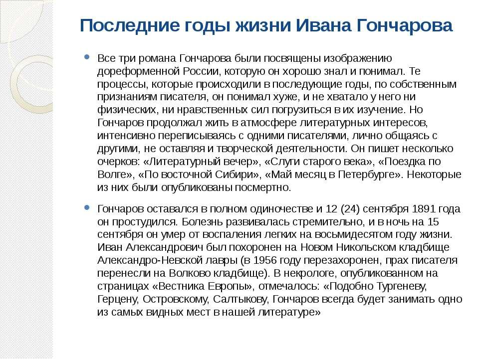 Последние годы жизни Ивана Гончарова Все три романа Гончарова были посвящены ...