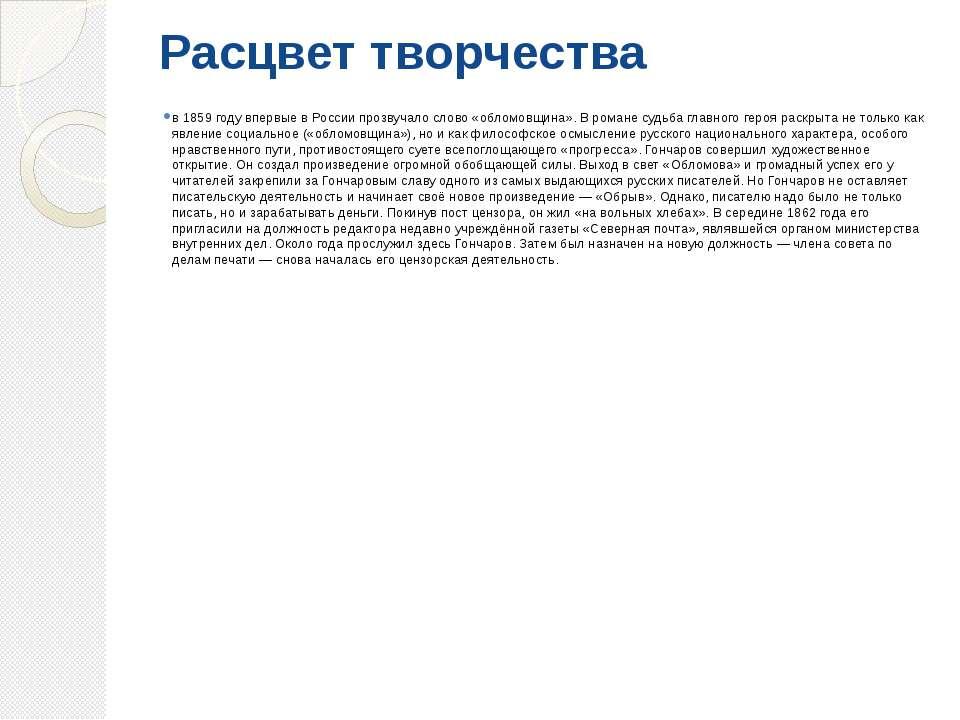 Расцвет творчества в 1859 году впервые в России прозвучало слово «обломовщина...