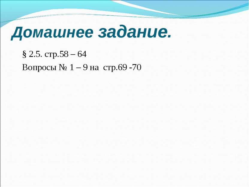 Домашнее задание. § 2.5. стр.58 – 64 Вопросы № 1 – 9 на стр.69 -70