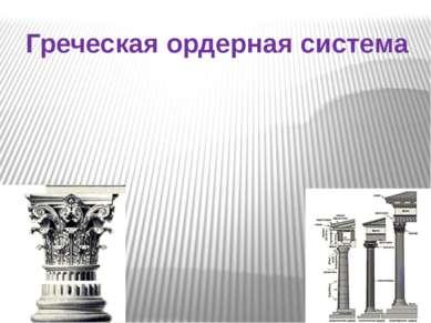 Греческая ордерная система