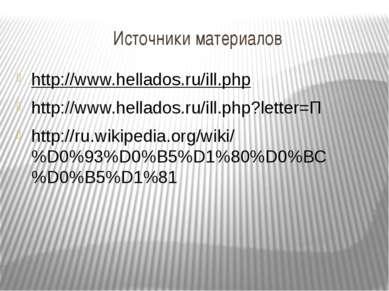 Источники материалов http://www.hellados.ru/ill.php http://www.hellados.ru/il...