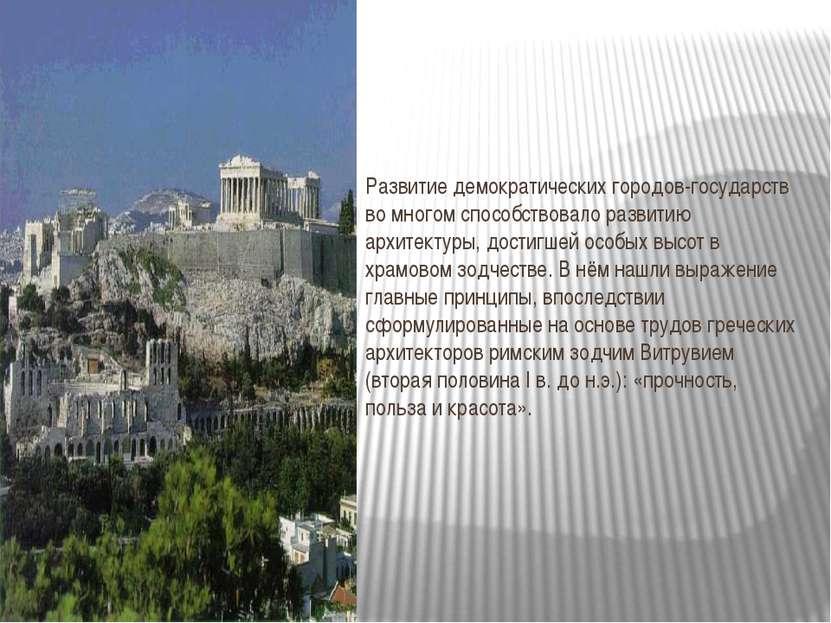 Развитие демократических городов-государств во многом способствовало развитию...