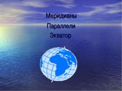 Меридианы Параллели Экватор