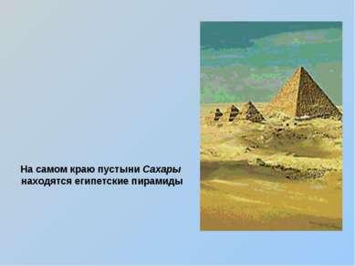 На самом краю пустыни Сахары находятся египетские пирамиды