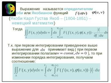 Выражение называется определителем Якоби или Якобианом функций и (Якоби Карл ...