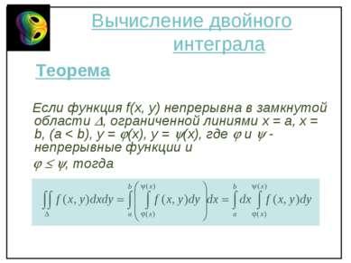 Вычисление двойного интеграла Теорема Если функция f(x, y) непрерывна в замкн...