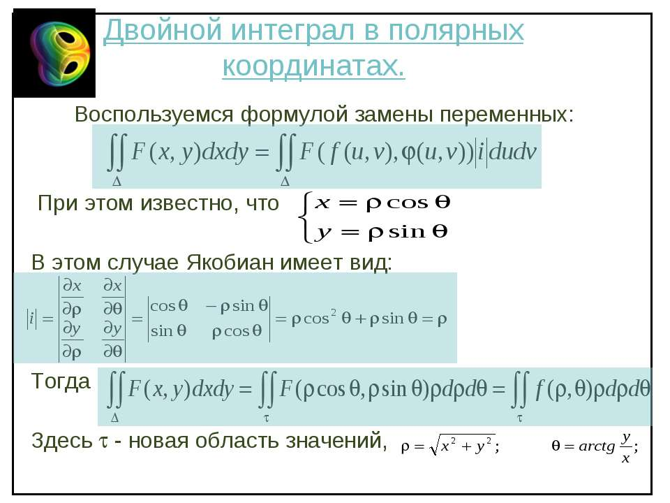 Двойной интеграл в полярных координатах. Воспользуемся формулой замены переме...