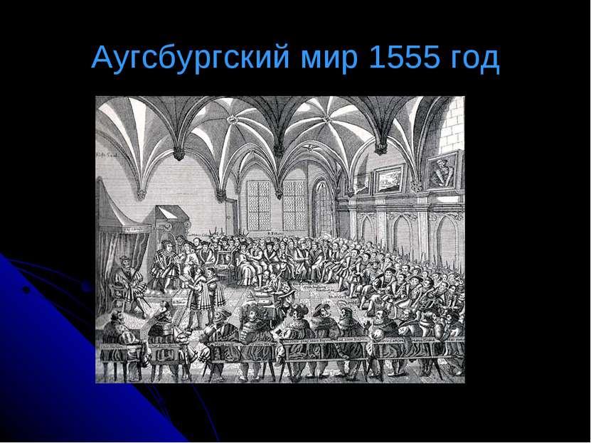 Аугсбургский мир 1555 год