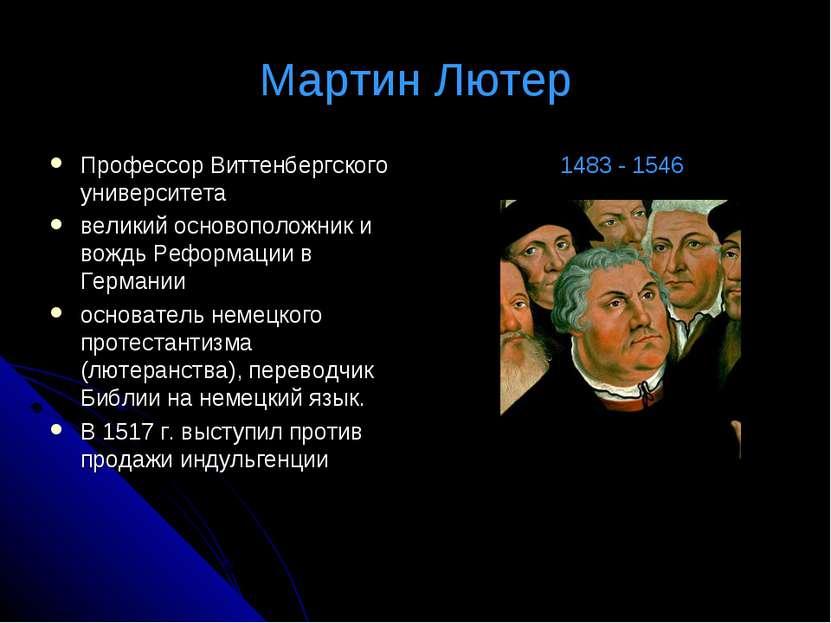 Мартин Лютер Профессор Виттенбергского университета великий основоположник и ...